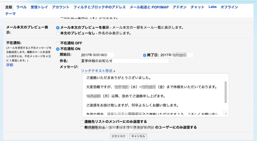 gmail自動返信